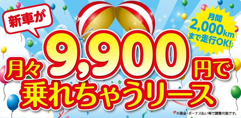 9,800円リース