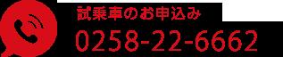 試乗車のお申込み 025-543-9988