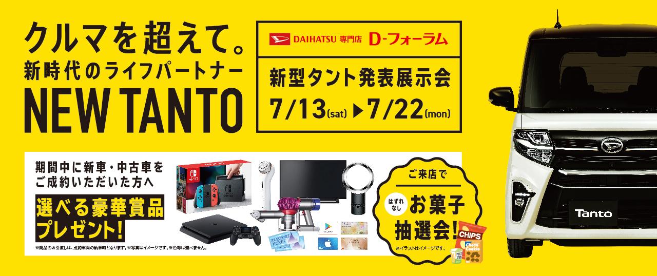 新型タント発表展示会開催!!
