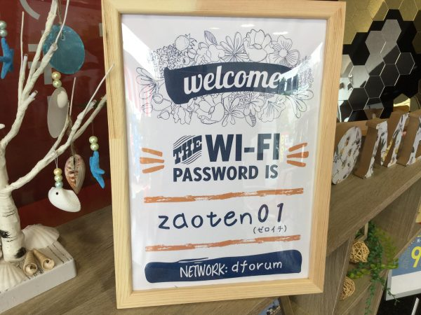 ダイハツ専門店 dフォーラム|スタッフブログ|FREE Wifi