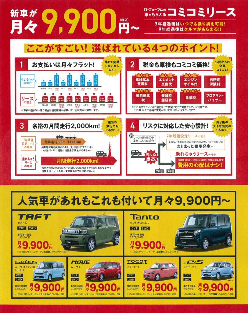 ダイハツ専門店 D-フォーラム 長岡市 新車が月々9,900円コミコミリース