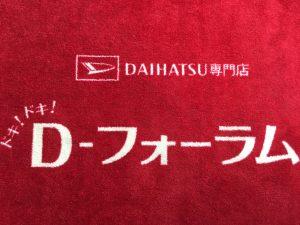ダイハツ専門店 Dフォーラム|スタッフブログ|店内ディスプレイ