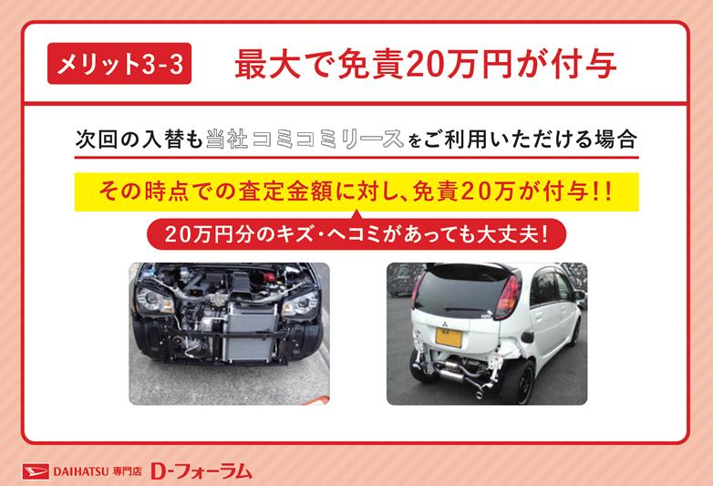 ダイハツ専門店 dフォーラム 新車が月々9,900~コミコミリース 免責最大20万円