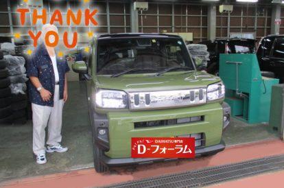 ダイハツ専門店 d-フォーラム 長岡|納車セレモニー|タフト