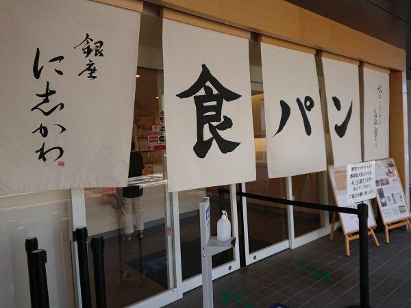 ダイハツ専門店 D-フォーラム 長岡|スタッフブログ|銀座に志かわ