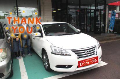 ダイハツ専門店 d-フォーラム 納車セレモニー 日産シルフィ