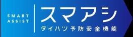 ダイハツ専門店 D-フォーラム|新車|スマートアシスト