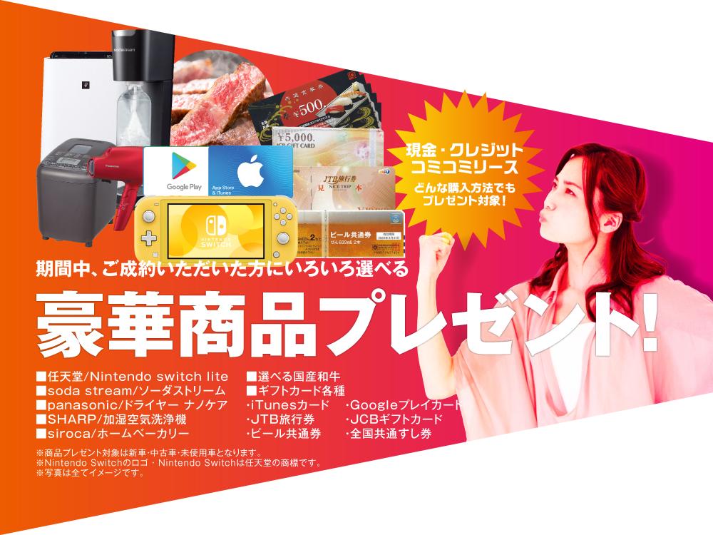 ダイハツ専門店 D-フォーラム 中古車 長岡市 軽フェス