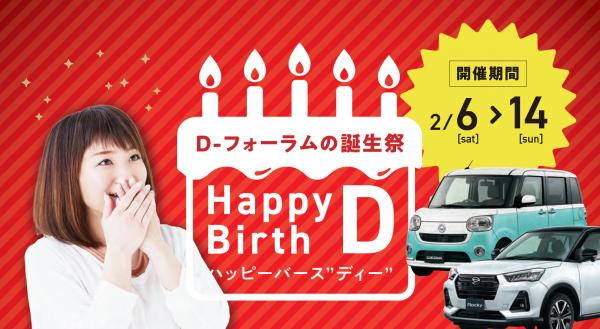 ダイハツ専門店 D-フォーラム|新車 中古車|誕生祭
