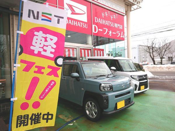 ダイハツ専門店 D-フォーラム|新車 中古車|スタッフブログ|NST軽フェス