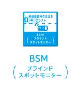 ダイハツ専門店 D-フォーラム|新車|スマートアシスト|BSM(ブラインドスポットモニター)