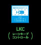 ダイハツ専門店 D-フォーラム|新車|スマートアシスト|LKC(レーンキープコントロール)