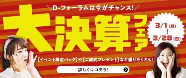 D-フォーラムの大決算!!