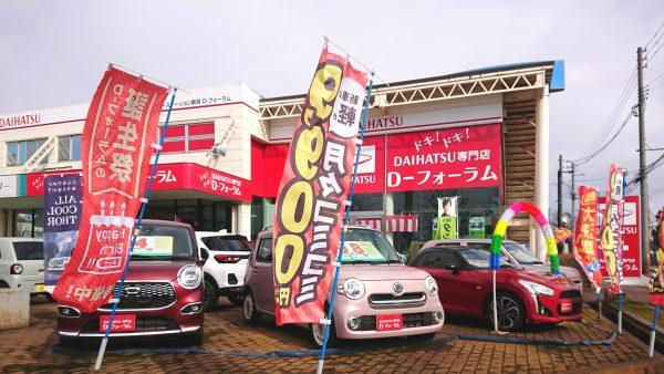 ダイハツ専門店 D-フォーラム 長岡市 新車 スタッフブログ 誕生祭延長