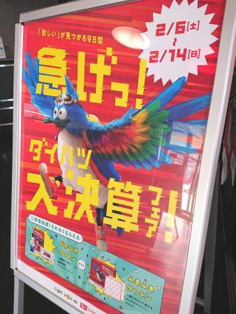 ダイハツ専門店 D-フォーラム|中古車 長岡市|スタッフブログ|ダイハツ大決算フェア