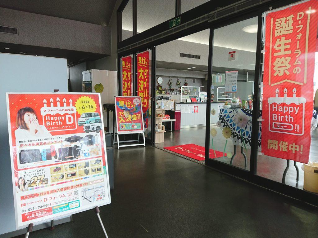 ダイハツ専門店 D-フォーラム|中古車 長岡市|スタッフブログ|誕生祭