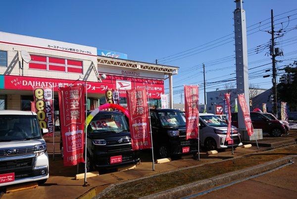 ダイハツ専門店 D-フォーラム 長岡市 新車 スタッフブログ 誕生祭