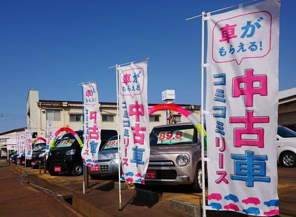 ダイハツ専門店 D-フォーラム|長岡市 新車|スタッフブログ|展示場