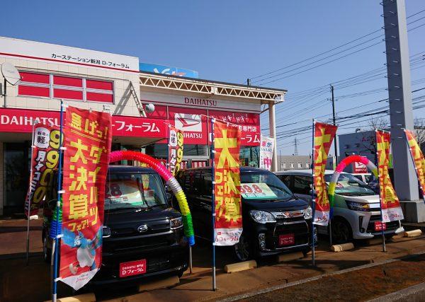 ダイハツ専門店 D-フォーラム 長岡市 新車 スタッフブログ 展示場