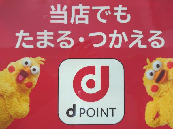 ダイハツ専門店 D-フォーラム|長岡市 新車|スタッフブログ|dポイント