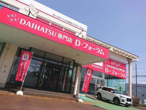 ダイハツ専門店 D-フォーラム|長岡市 新車|スタッフブログ
