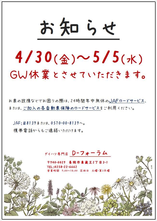 ダイハツ専門店 D-フォーラム|長岡市 新車|スタッフブログ|GW休業