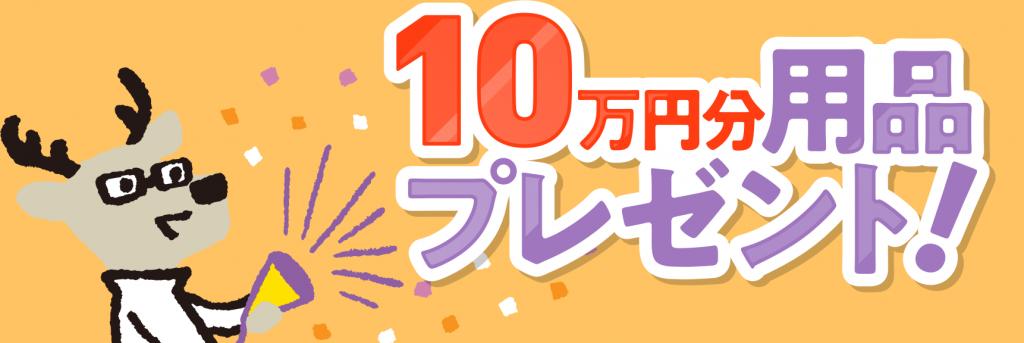 ダイハツ専門店 D-フォーラム|長岡市 新車|スタッフブログ|用品10万円プレゼント