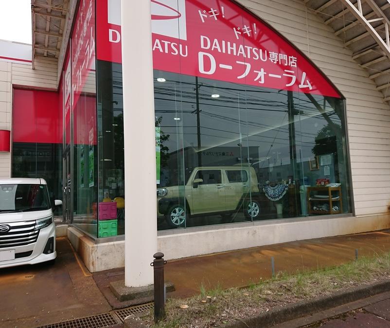ダイハツ専門店 D-フォーラム|長岡市 中古車|スタッフブログ|緑化委員会