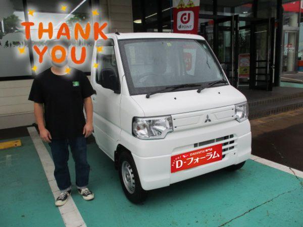 三菱 ミニキャブトラック ダイハツ専門店 D-フォーラム 納車セレモニー