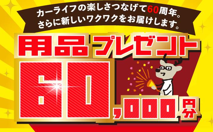 用品6万円プレゼント 新車 長岡 ダイハツ専門店 Dフォーラム