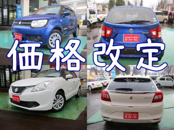 価格改定|長岡市 中古車|ダイハツ専門店Dフォーラム