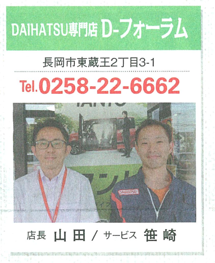ダイハツ総力祭 ダイハツ専門店Dフォーラム スタッフブログ
