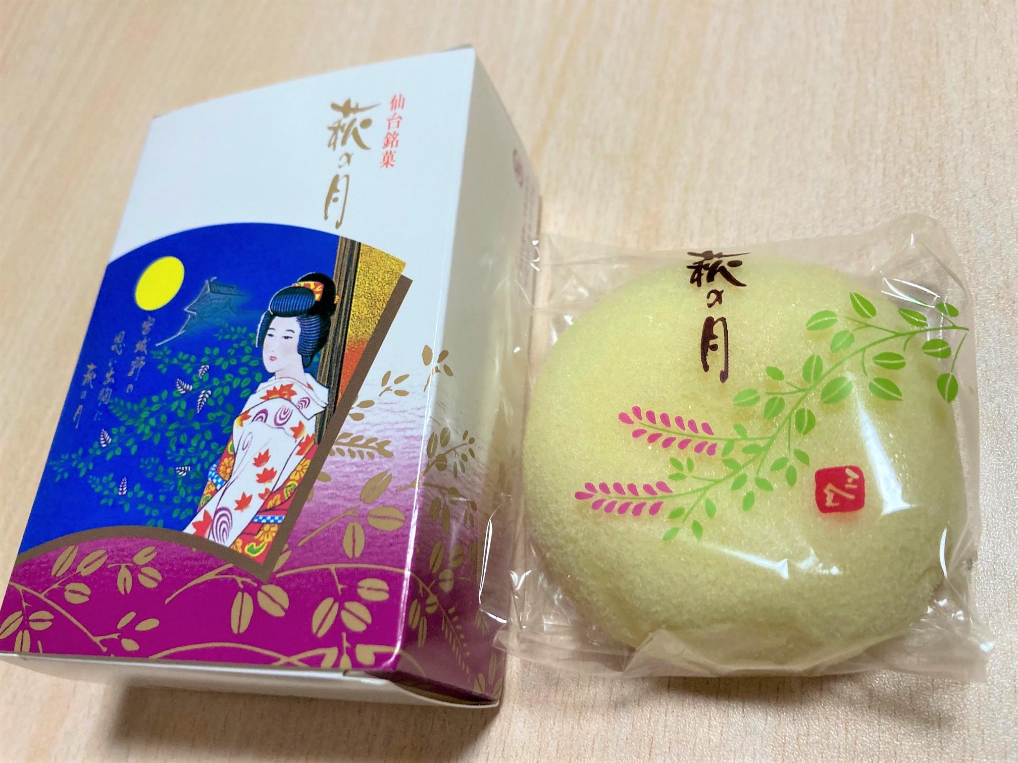 萩の月 ダイハツ専門店 Dフォーラム スタッフブログ