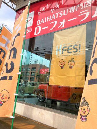 KFES ダイハツ専門店 Dフォーラム スタッフブログ